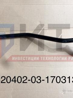 Тяга привода КПП  320402-03-1703130