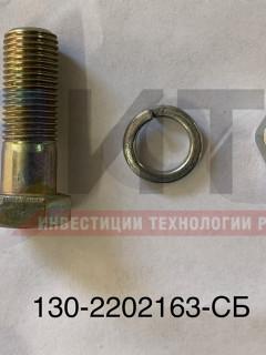 Болт карданного вала в сб. (М14*1,5*40) 130-2202163-СБ