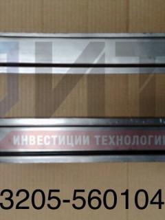 Пояс задка боковой подоконный 3205-5601040