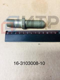 Болт ступицы переднего колеса 16-3103008-10