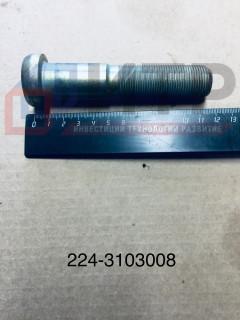 Болт ступицы заднего колеса (10шп.) 224-3103008