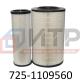 Элемент фильтрующий КАМАЗ Евро-3, аналог 777868 Ливны 725-1109560