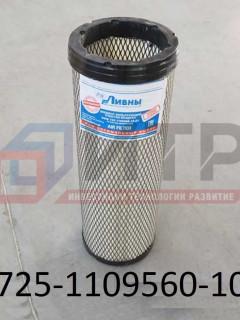 Элемент фильтрующий КАМАЗ Евро-3, аналог 777869 Ливны 725-1109560-10
