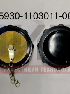 Пробка топливного бака 5930-1103011