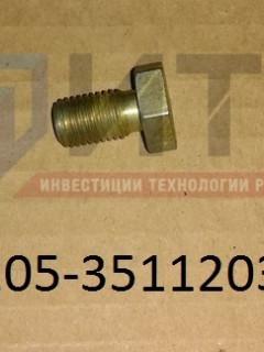Болт крепления воздухоосушителя 3205-3511203