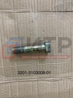 Болт крепления переднего колеса правый (ПАЗ-3206) 3201-3103008-01