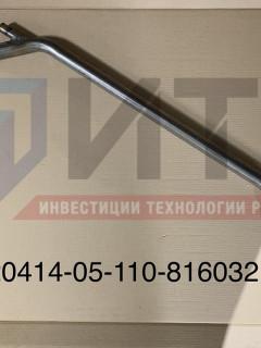 Труба арочная (обратка) 320414-05-110-8106032