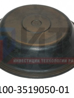 Диафрагма пневмокамеры ЗИЛ, ПАЗ (тип 16) ВПТ 100-3519050-01