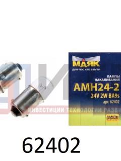 """Лампа 24V 2W BA9s """"МАЯК"""" 62402"""