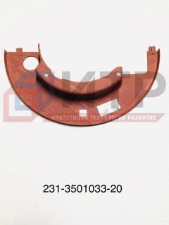 Щиток грязезащитный тормоза (унифицирован с 231-3502033-20; 111-3501033-50.3) 231-3501033-20