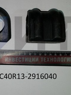 Подушка штанги задней подвески ПАЗ Вектор Next Д-38мм C40R13-2916040