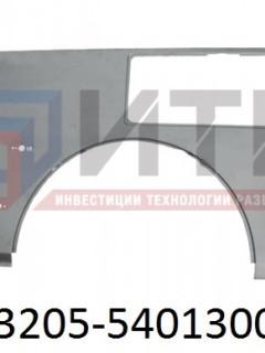 Панель правой боковины передняя 3205-5401300