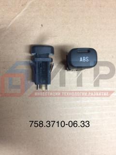 Клавиша диагностики ABS 758.3710-06.33