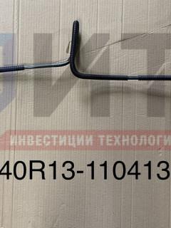 Трубка подачи топлива C40R13-1104133