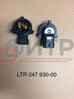 Патрон лампы фары D90 Perfomance (H1, без лампы) LTR 247 930-00