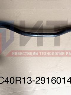 Штанга стабилизатора с наконечником  C40R13-2916014