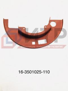 Щиток защитный нижний левый 16-3501025-110